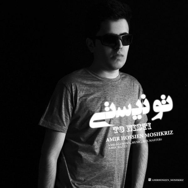 Amir Hossein Moshkriz – To Nisti