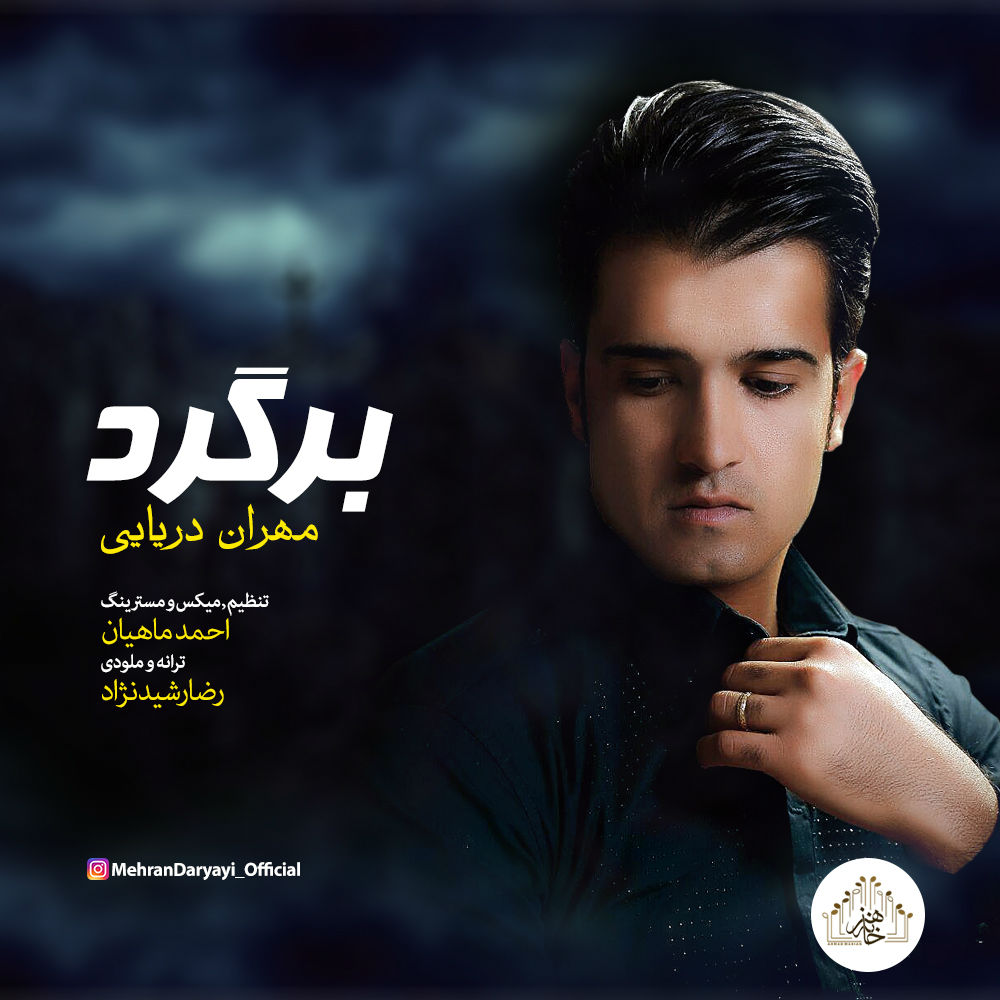 Mehran Daryayi – Bargard