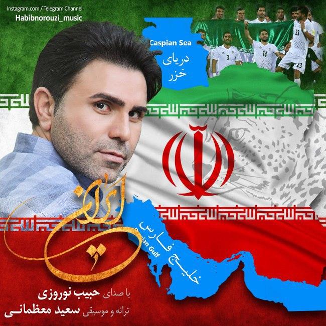 Habib Norouzi – Iran