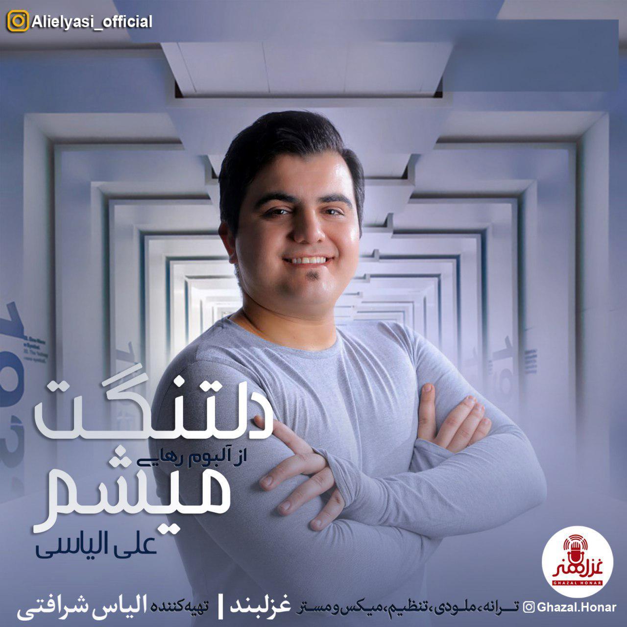 Ali Elyasi – Deltanget Misham