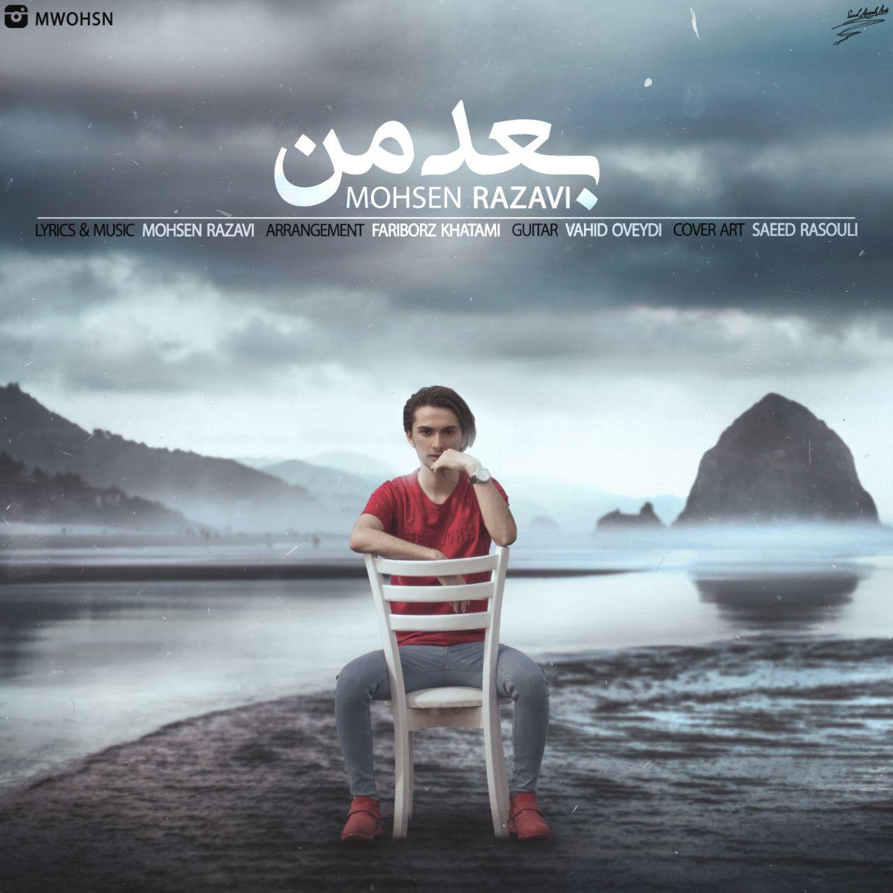 Mohsen Razavi – Bade Man