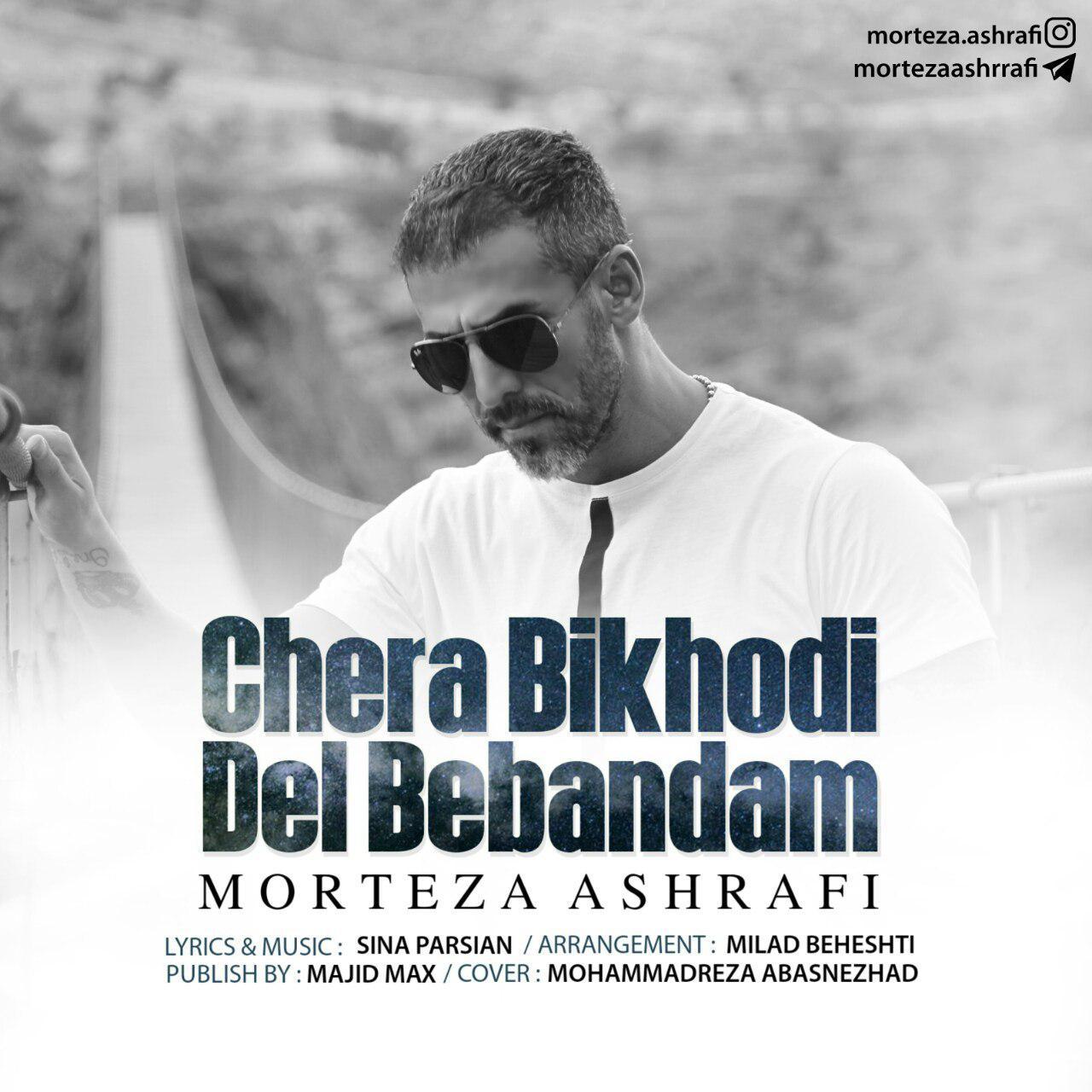 Morteza Ashrafi – Chera Bikhodi Del Bebandam