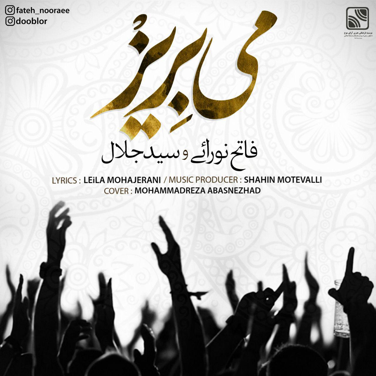 Fateh Nooraee – Mey Beriz (Ft Seyed Jalal)