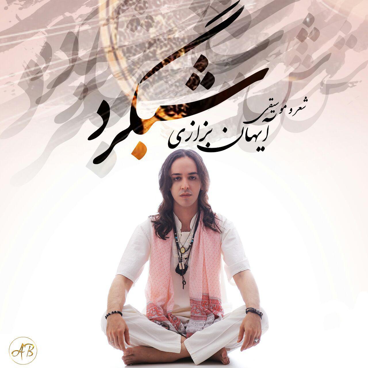 Ayhan Bazzazi – Shabgard