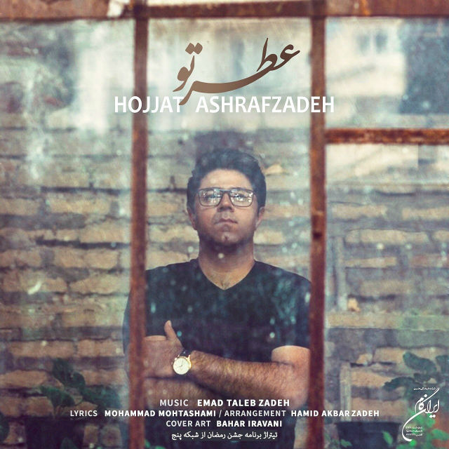 Hojat Ashrafzadeh – Atre To
