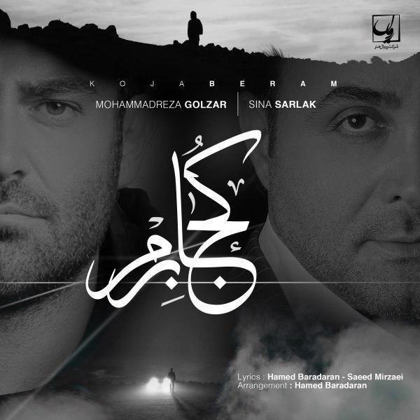 Mohammadreza Golzar - Koja Beram Music | آهنگ محمدرضا گلزار و سینا سرلک - کجا برم