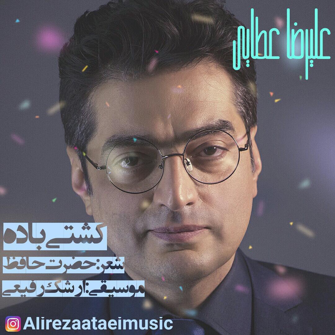 Alireza Ataei – Kashtie Bade