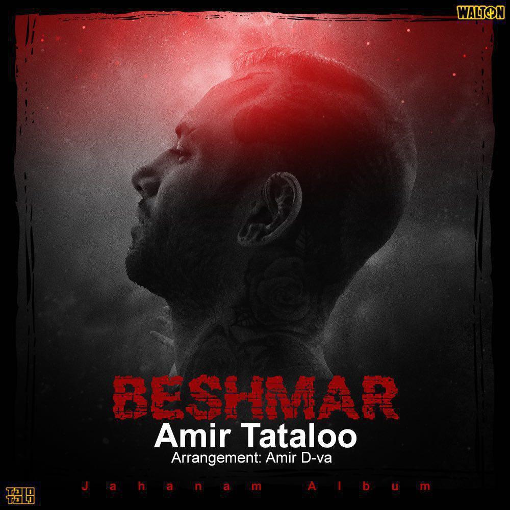 Amirhossein Maghsoudloo - Beshmar Music | آهنگ امیر تتلو - بشمار
