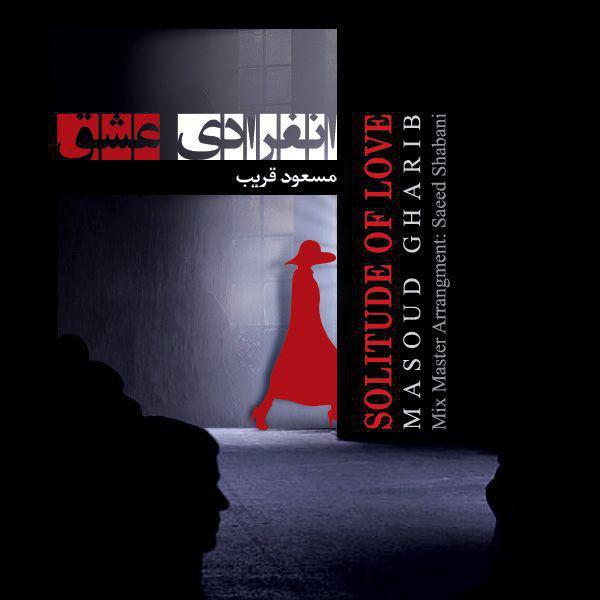 Masoud Gharib – Enferadie Eshgh