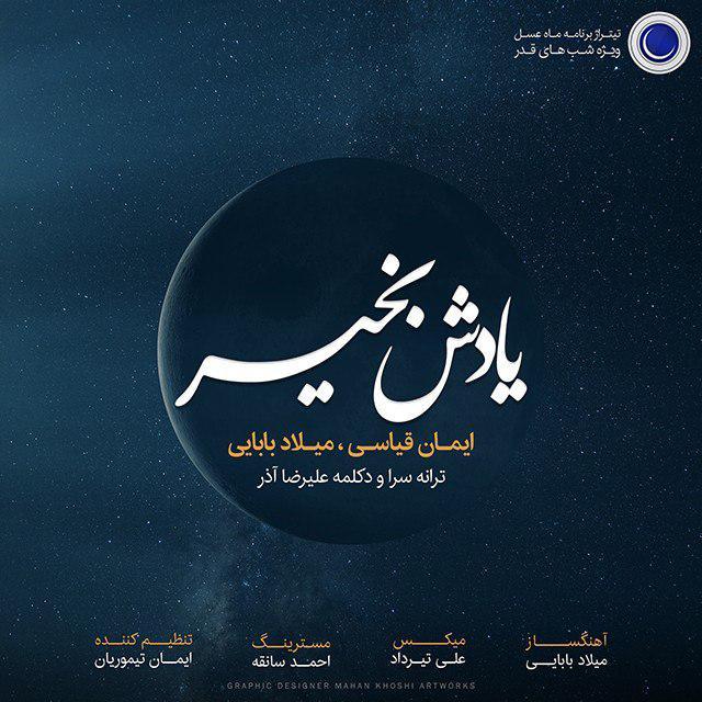 Milad Babaei – Yadesh Bekheir (Ft Iman Ghiasi)