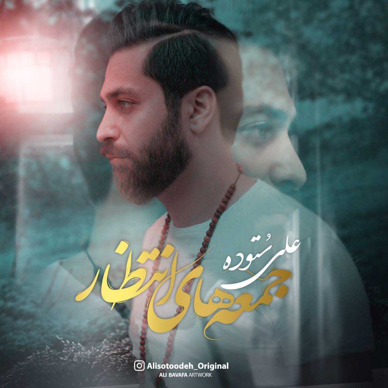Ali Sotoodeh – Jomehaye Entezar