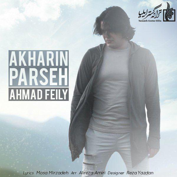 Ahmad Feily – Akharin Parseh