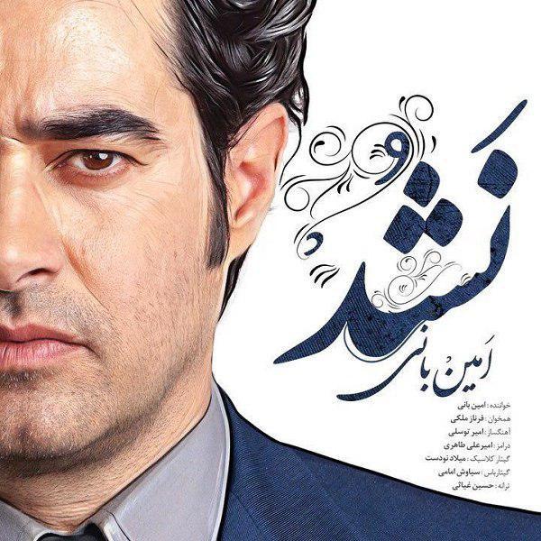 Amin Bani – Nashod