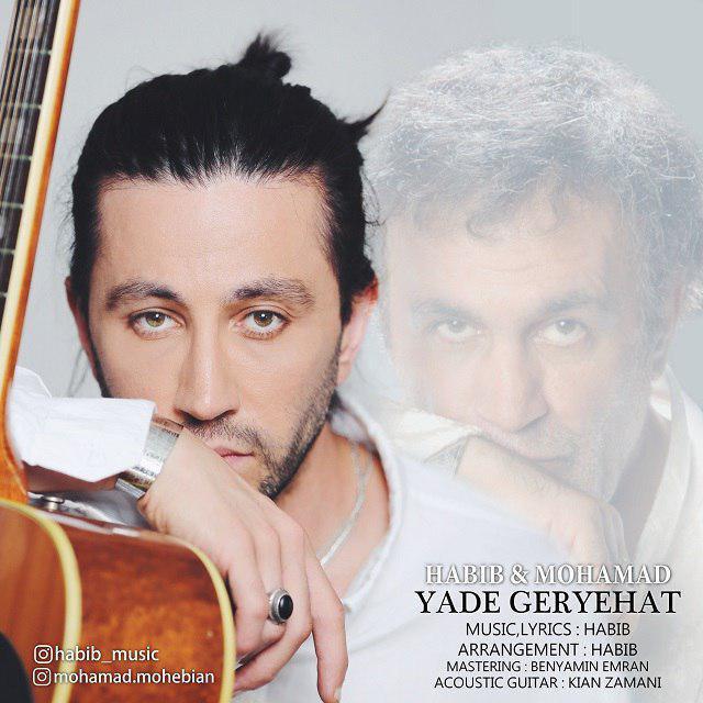 Habib - Yade Geryehat Music | آهنگ حبیب و محمد - یاد گریه هات