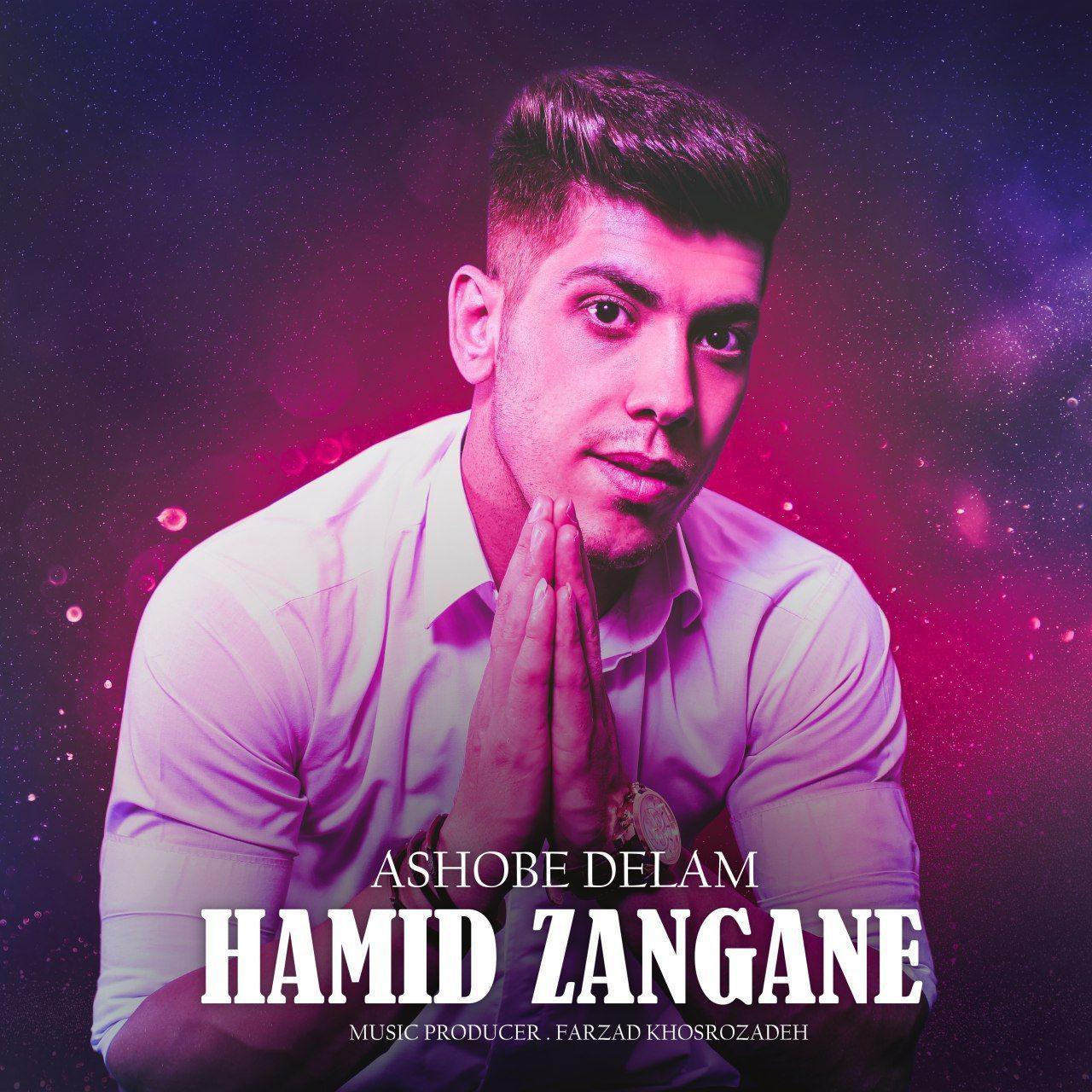 Hamid Zangane – Ashobe Delam