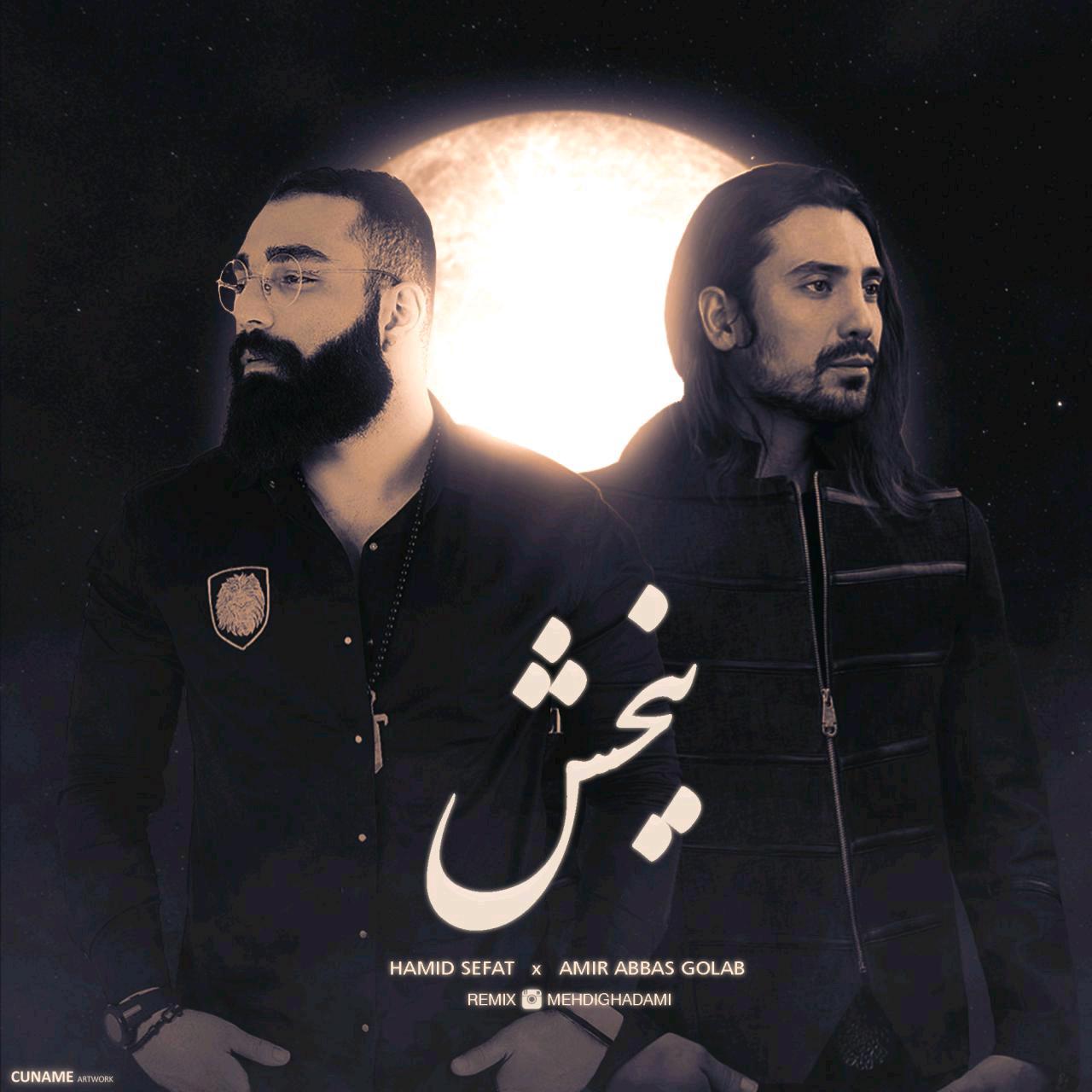 Amirabbas Golab – Bakhshesh New Version (Ft Hamid Sefat)