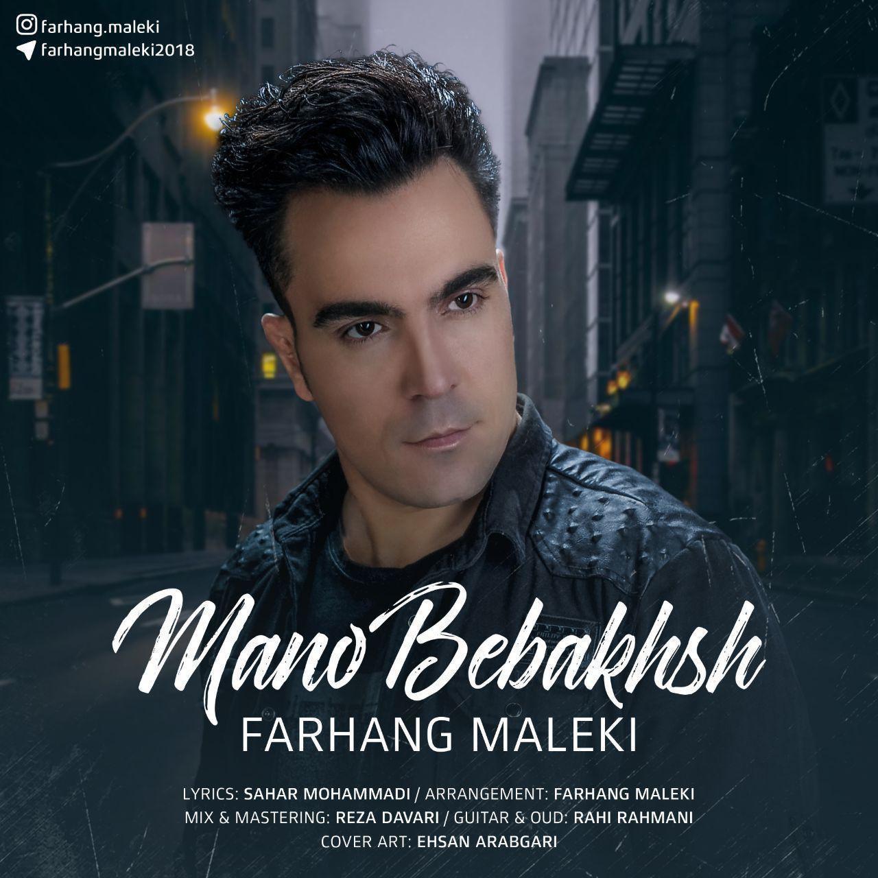 Farhang Maleki – Mano Bebakhsh