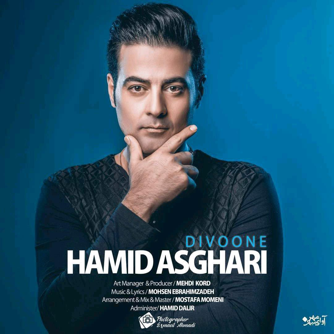 Hamid Asghari – Divoone