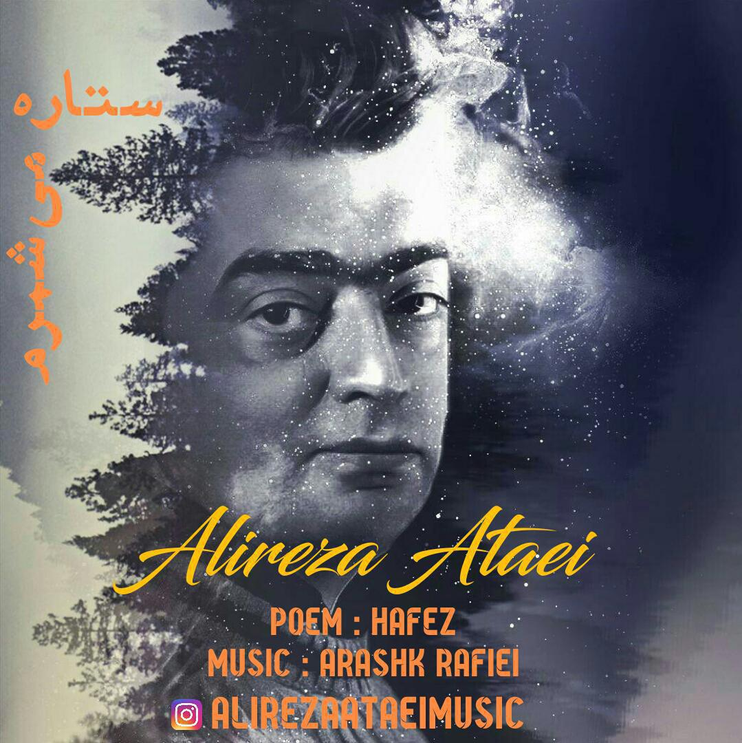 Alireza Aataei – Setare Mishemoram