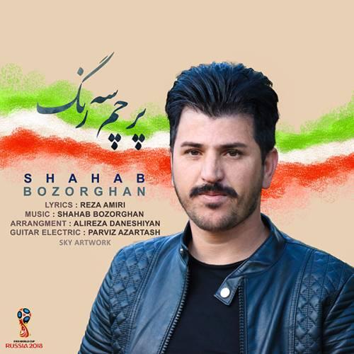 Shahab Bozorgan – Parchame 3 Rang