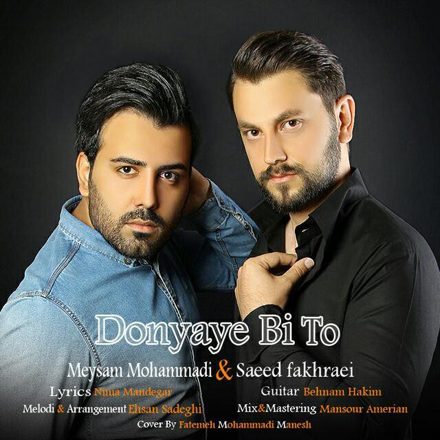 Meysam Mohammadi And Saeed Fakhraei – Donyaye Bi To