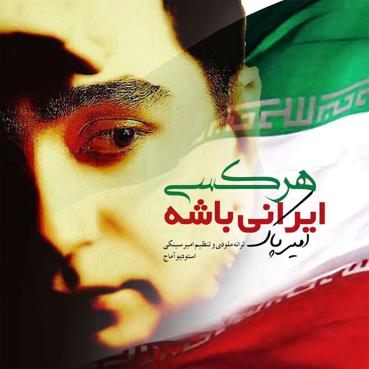 Amir Paak – Har Kasi Irani Bashe