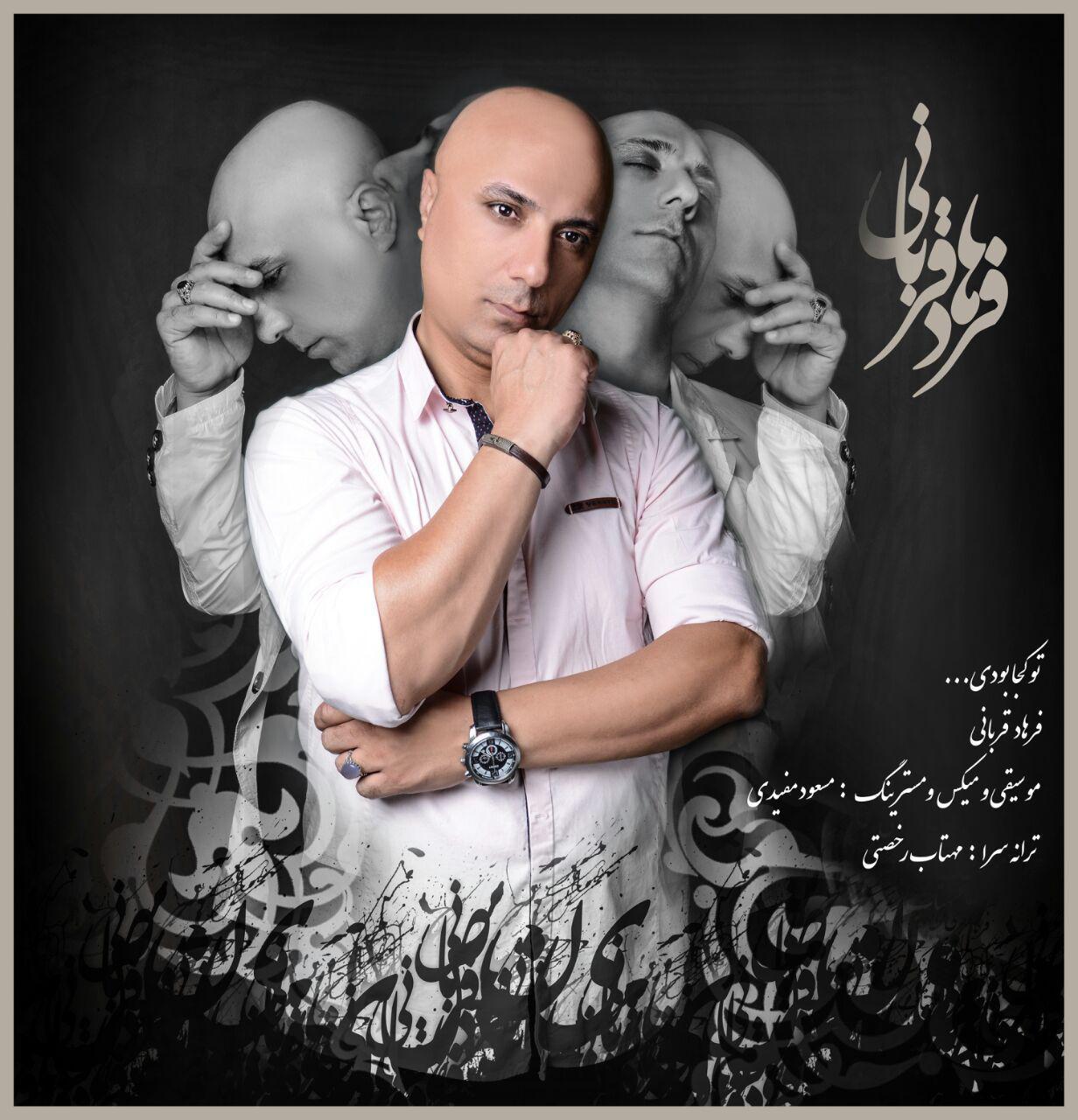 Farhad Ghorbani – To Koja Boudi
