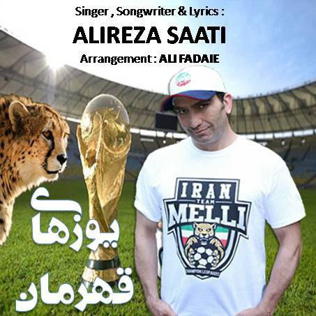 Alireza Saati – Yoozhaye Ghahreman