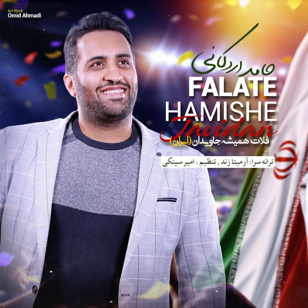 Hamed Ardekani – Falate Hamishe Javidan