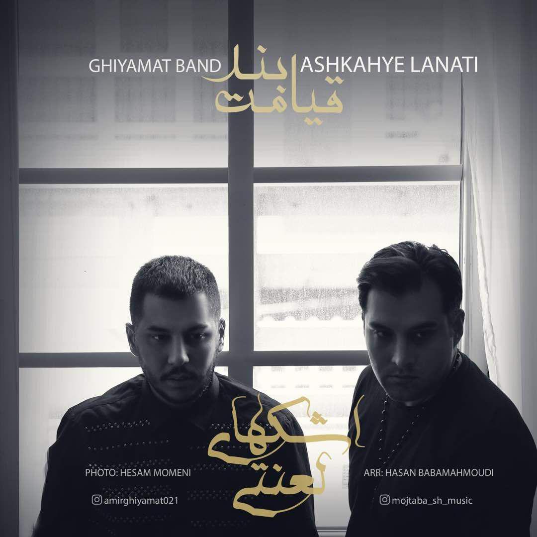 Ghiyamat Band – Ashkhay Lanati