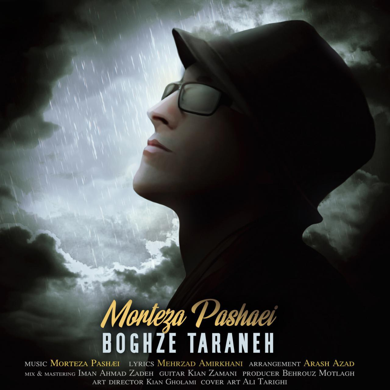 Morteza Pashaei - Boghze Taraneh Music | آهنگ مرتضی پاشایی - بغض ترانه