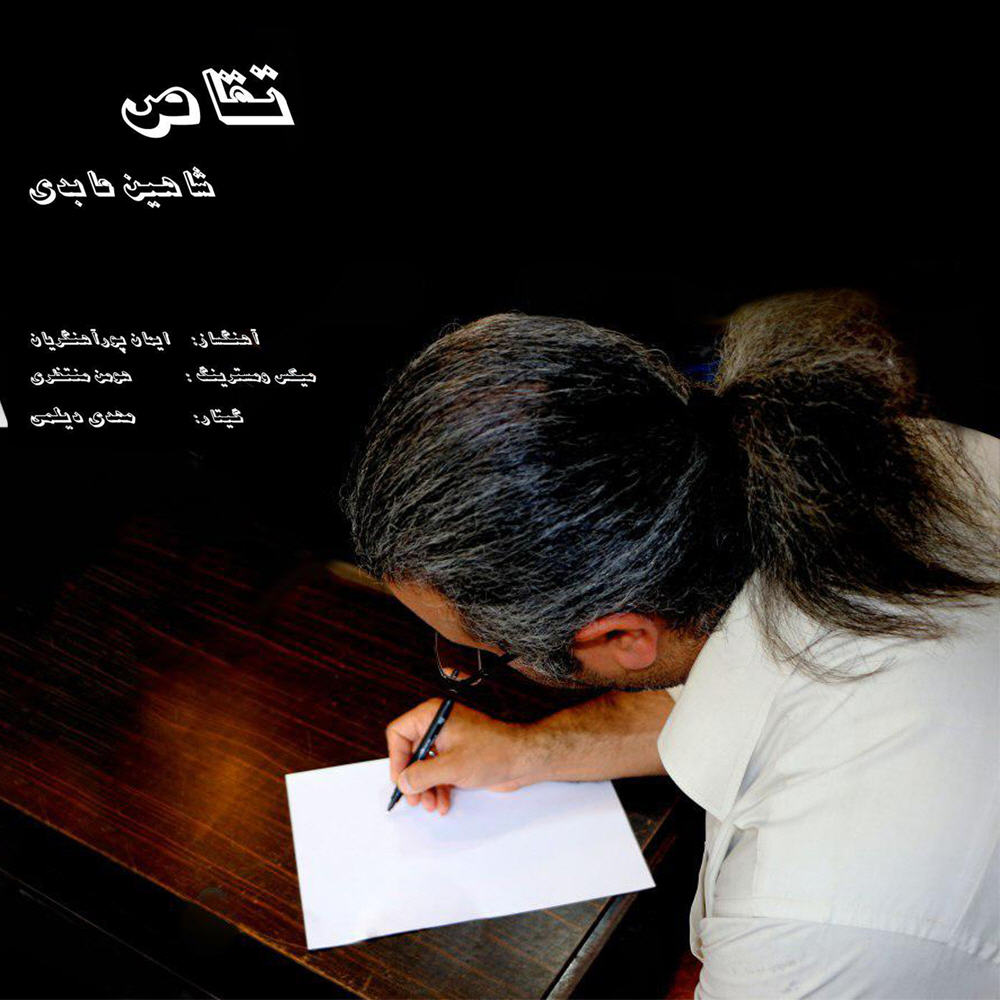 Shahin Abedi – Taghas
