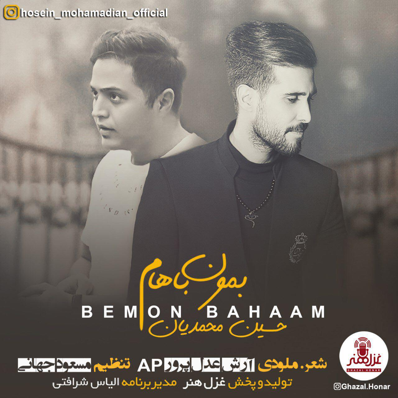 Hosein Mohamadian – Bemon Bahaam