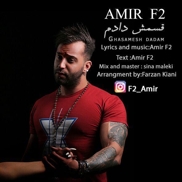 Amir F2 – Ghasamesh Dadam