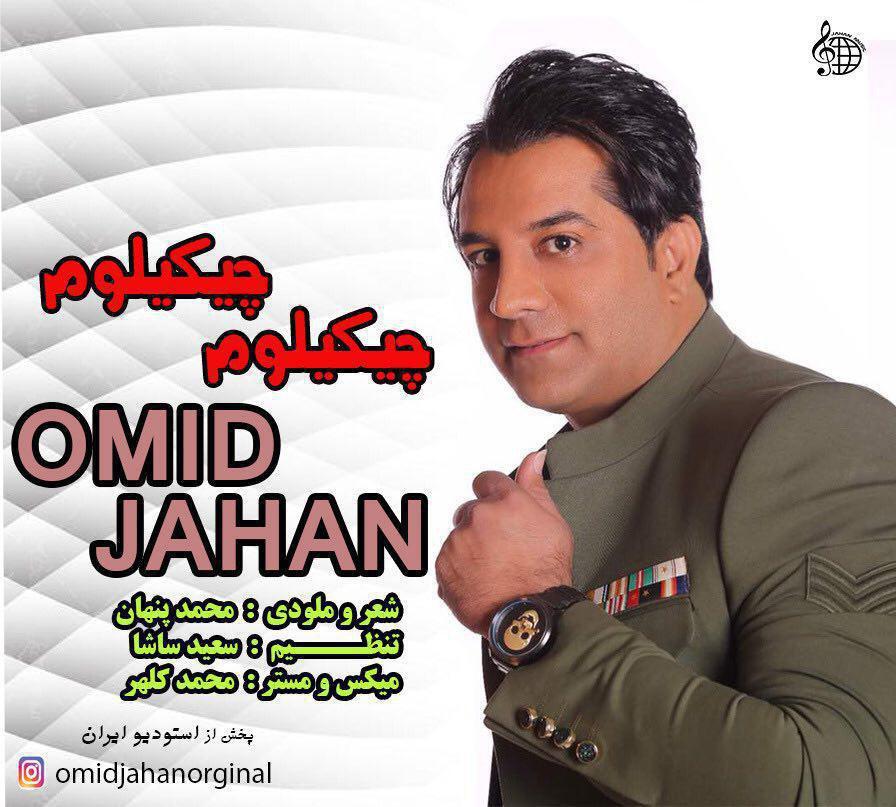 Omid Jahan – Chikilom Chikilom