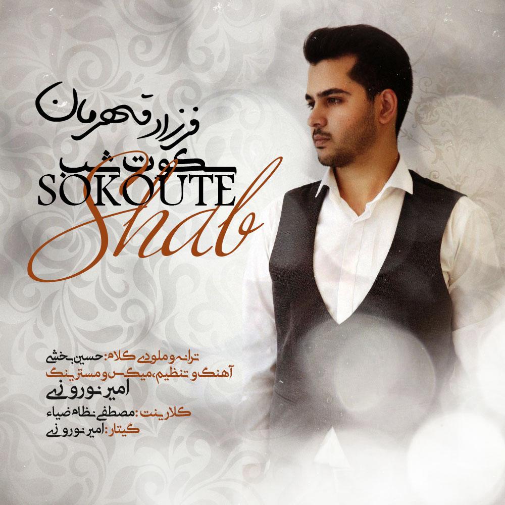 Farzad Ghahreman – Sokoute Shab