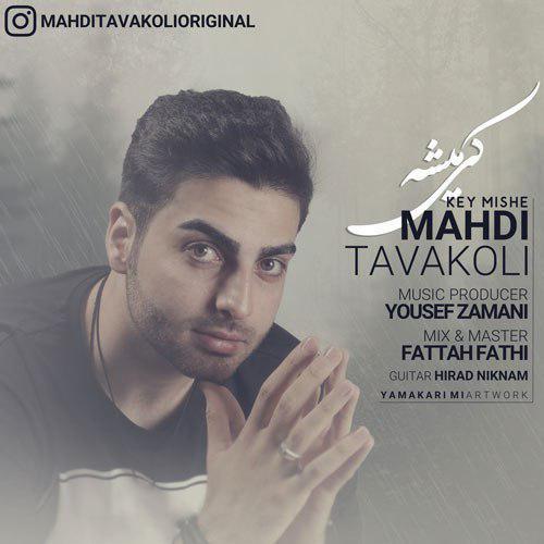 Mahdi Tavakoli – Key Kishe