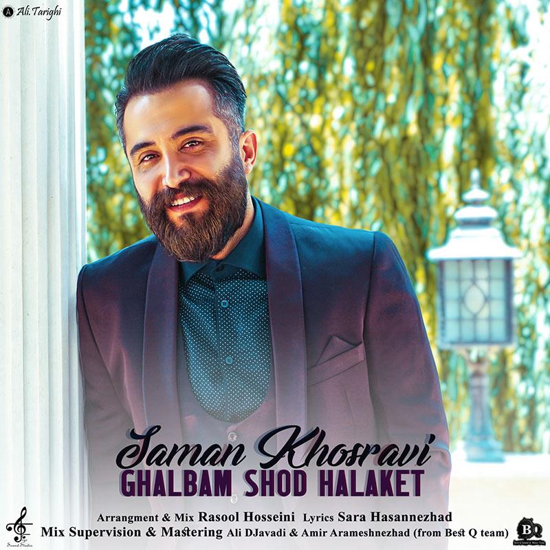 Saman Khosravi – Ghalbam Shod Halaket