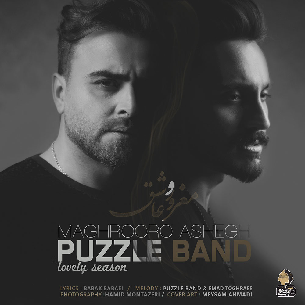 Puzzle Band – Maghrooro Ashegh