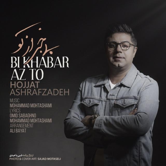 Hojat Ashrafzadeh – Bi Khabar Az To