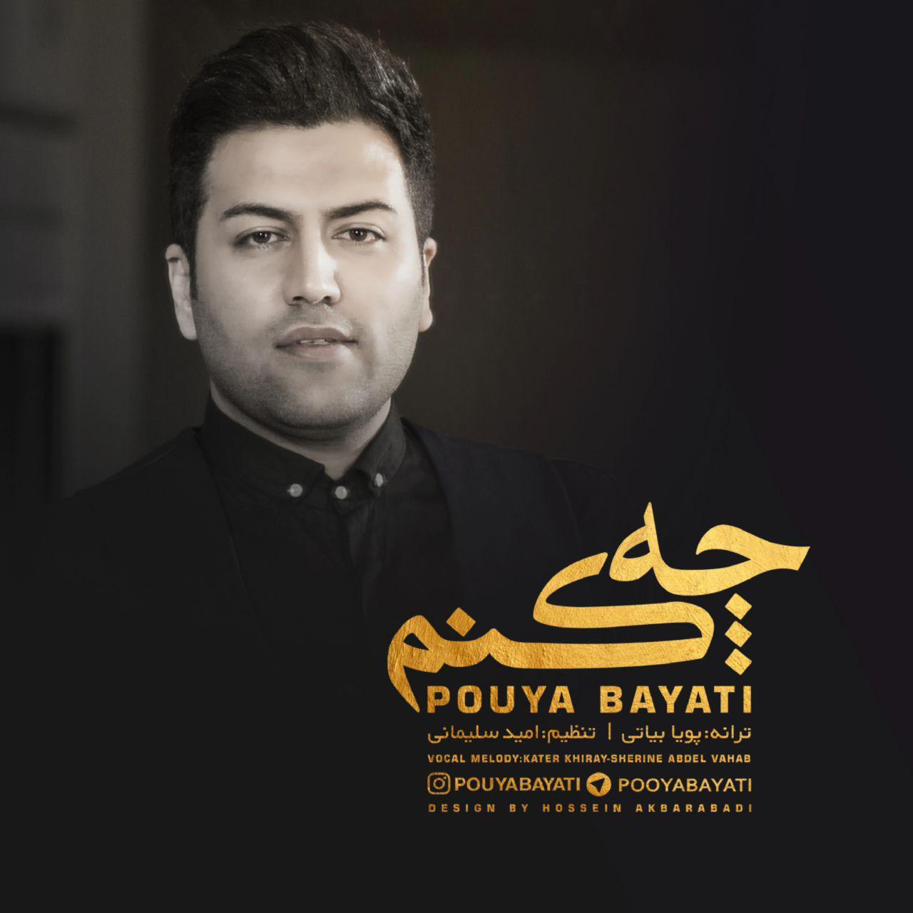 Pouya Bayati – Che Konam