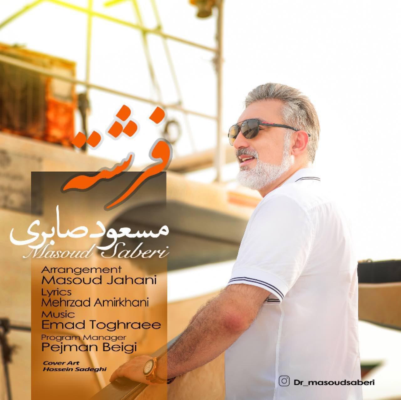 Masoud Saberi – Fereshteh
