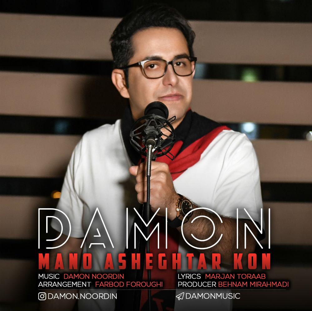 Damon Noordin – Mano Asheghtar Kon