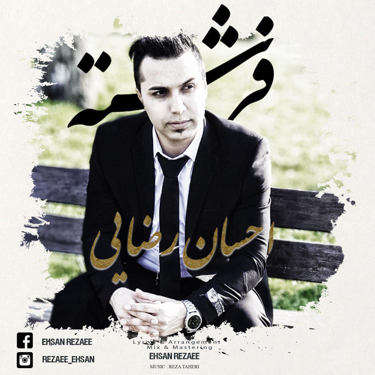 Ehsan Rezaee – Fereshteh