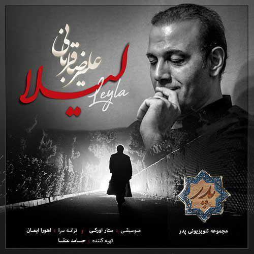 Alireza Ghorbani - Leyla Music | آهنگ علیرضا قربانی - لیلا