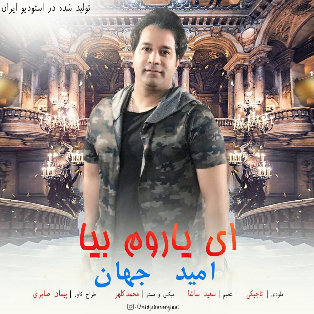 Omid Jahan – Ey Yarom Bia
