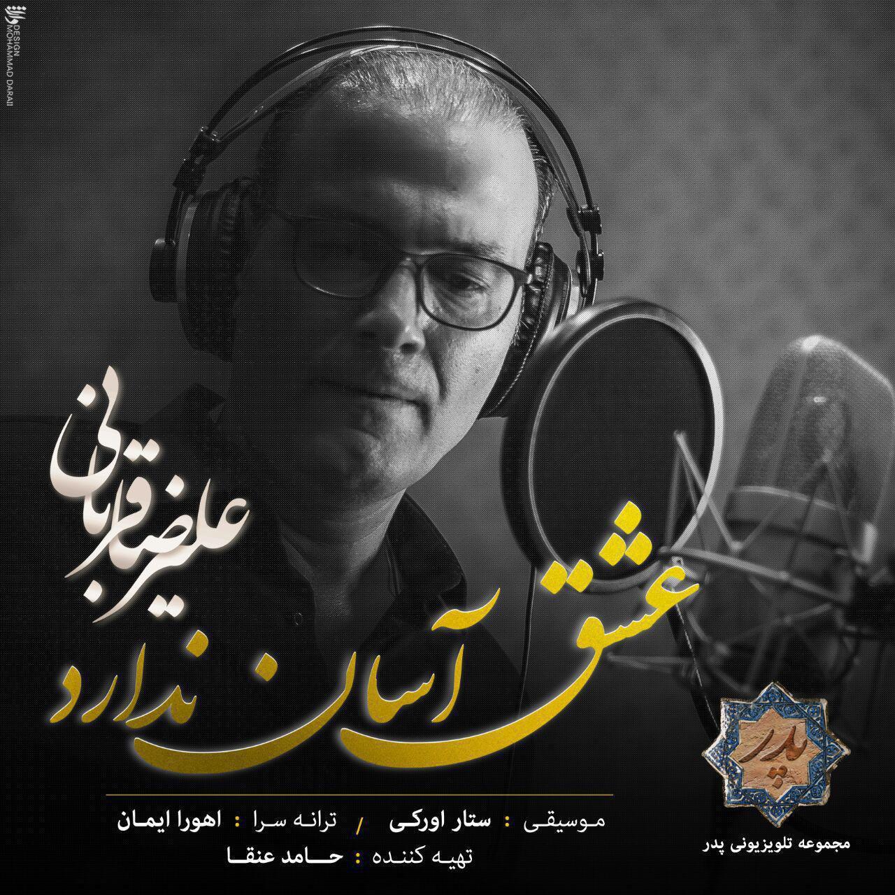 Alireza Ghorbani – Eshgh Asan Nadarad