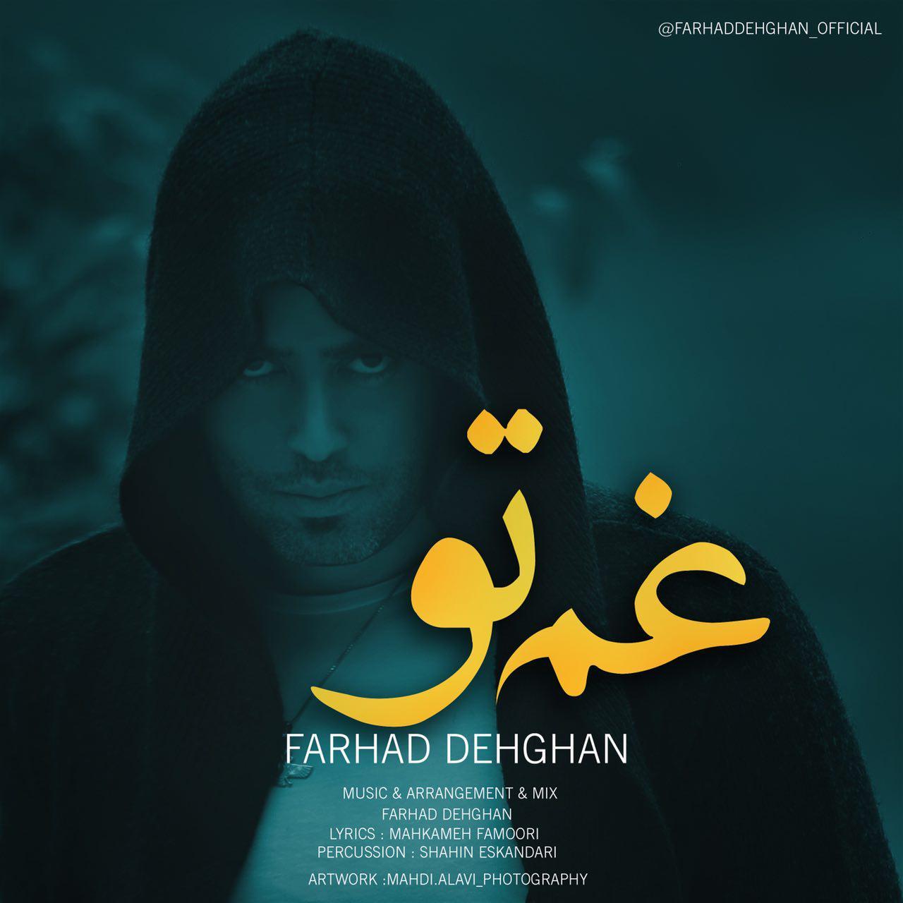 Farhad Dehghan – Ghame To