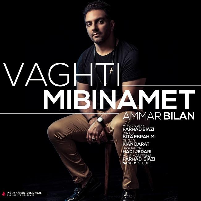 Ammar Bilan – Vaghti Mibinamet