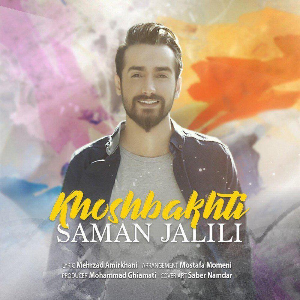 Saman Jalili – Khoshbakhti